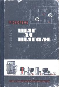 r.svoren shag za shagom tranzistory