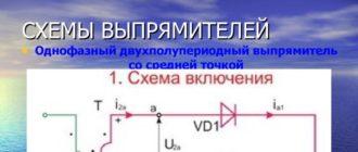 схема выпрямителя на диодахd849c2e2ad49fb5f3d9bc4ea55aad3ef