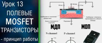 mosfet n канальный транзисторmaxresdefault-4