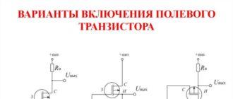 полевой транзистор в ключевом режимеslide-25